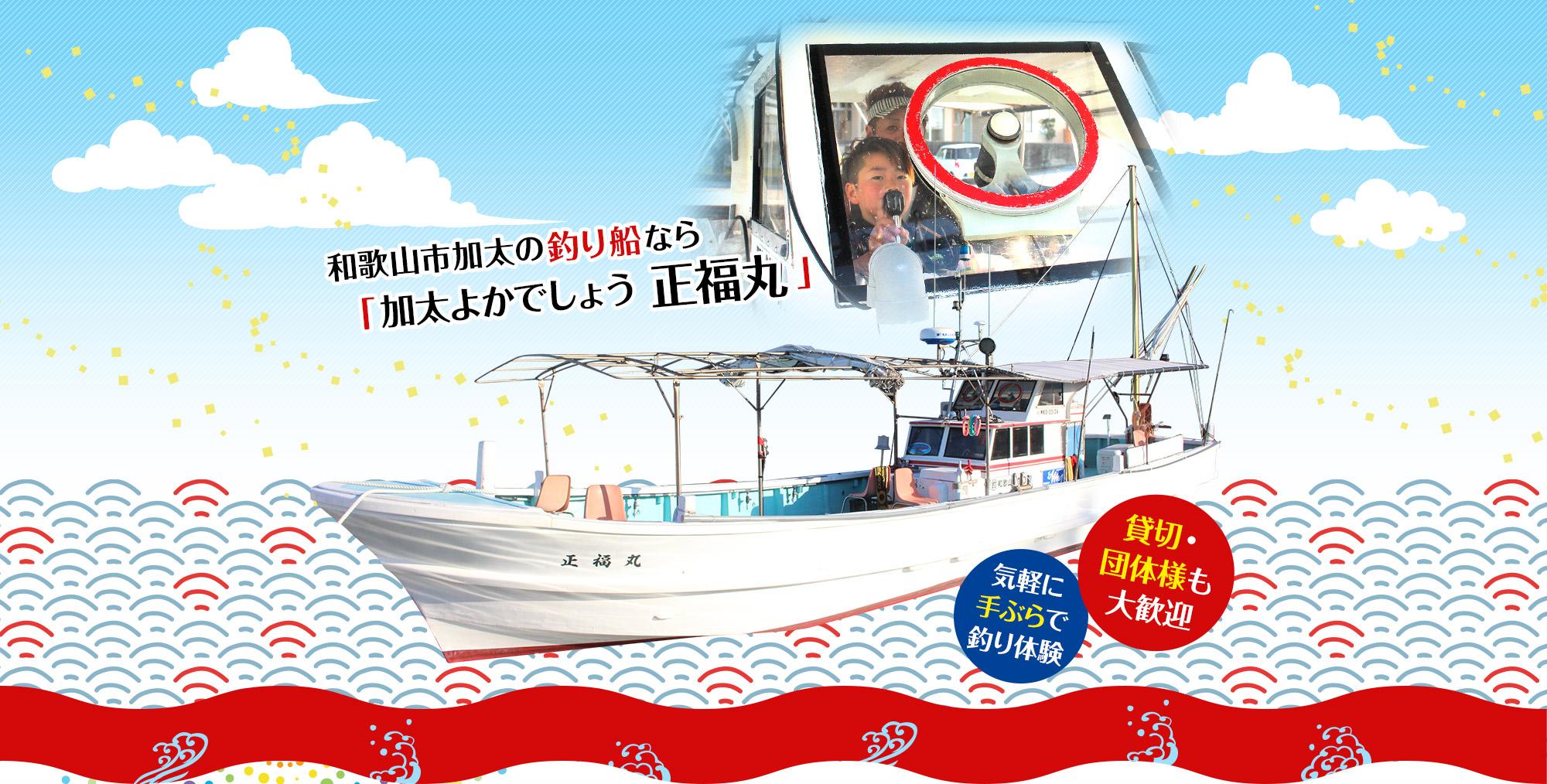 和歌山市加太の釣り船なら「加太よかでしょう 正福丸」貸切・ 団体様も 大歓迎・気軽に 手ぶらで 釣り体験