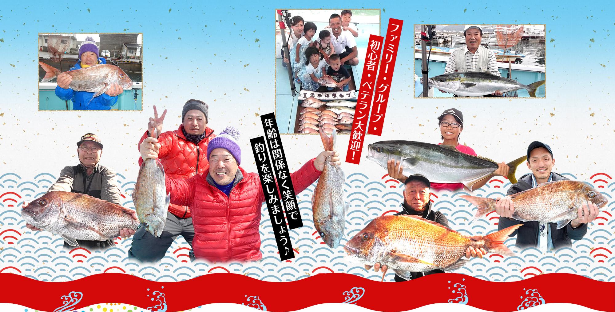 ファミリー・グループ・初心者・ベテラン大歓迎! 年齢は関係なく笑顔で釣りを楽しみましょう♪