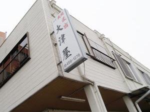 0:加太の宿泊施設 民宿 大津屋
